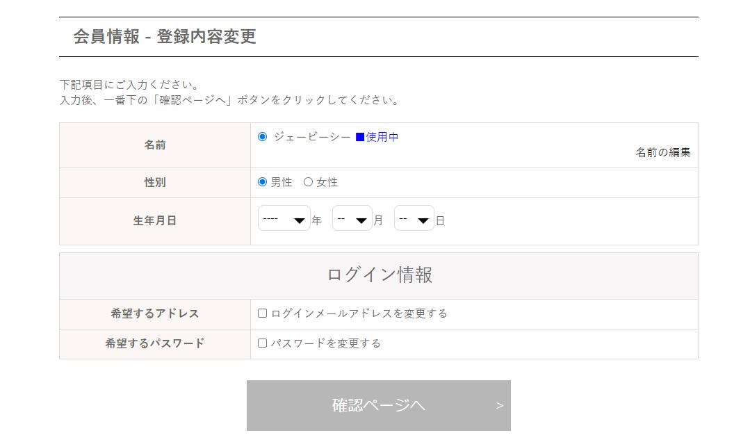 会員情報-登録内容変更