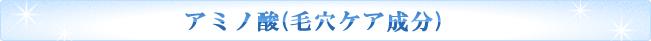 初雪の雫アミノ酸(毛穴ケア成分)